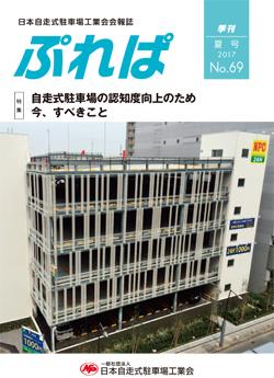 日本自走式駐車場工業会会報誌 「ぷれば」2017 No.69発行