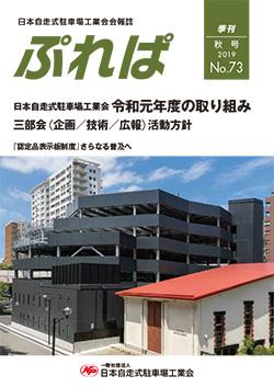 日本自走式駐車場工業会会報誌 「ぷれば」2019 No.73発行