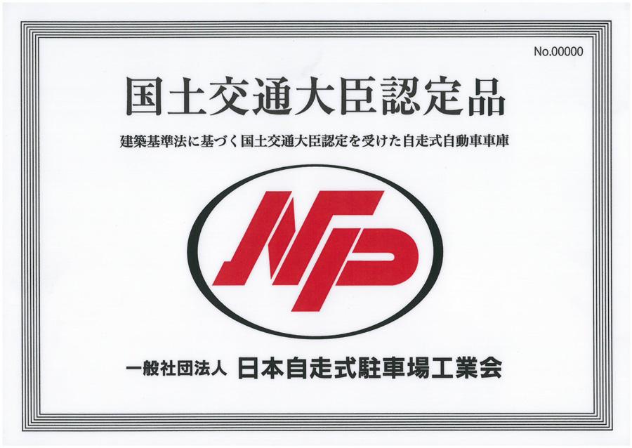 一般社団法人 日本自走式駐車場...