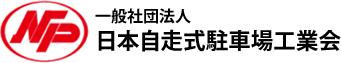 一般社団法人 日本自走式駐車場工業会